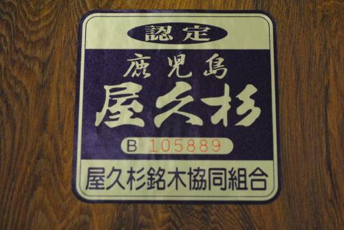 黒檀・屋久杉34番