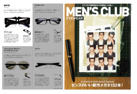 MEN'S CLUB 2月号 別冊「MEN'S CLUB EYEWEAR」 商品掲載