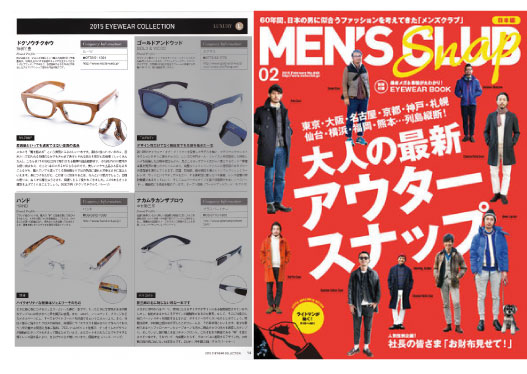 MEN'S CLUB 2月号 別冊「MEN'S CLUB EYEWEAR」14P 商品掲載