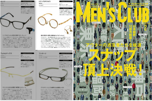 MEN'S CLUB 2月号 別冊「MEN'S CLUB EYEWEAR」49P 商品掲載